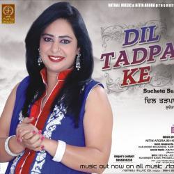 1.) Dil Tadpa Ke sung by Natraj Music Company