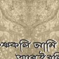 Krishnakoli Ami Tarei Boli sung by DEEPEN MALLICK
