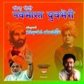 3Navabharath.mp3 sung by vamsi uvm