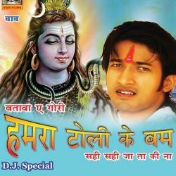 Bhakti-origina_batava-a-gori-humra-toli-ke-bam  sung by vinay kumear
