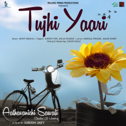 Tujhi Yaari ft. Suresh Iyer & Anuja Ghadge sung by Mohit