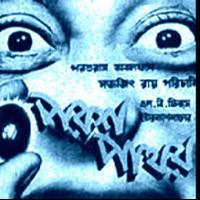 Priya Cafe { Mohiner Ghoraguli } -Parash Pathar
