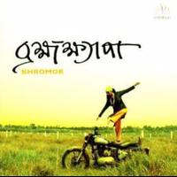Bhromor - Brahmakhyapa