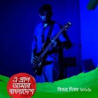 Opekha sung by Abrar Fahim