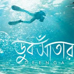 KHAJA BABA   sung by Deenga Band
