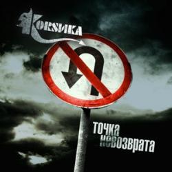 Street of despair sung by Korsika