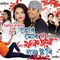 Tur Mur Phokotiya Love Story