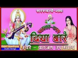 Chala Na Diya Bare sung by Kajal Upadhyay KJ