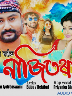 O Najitora By Babu Baruah sung by AC MULTIMEDIA