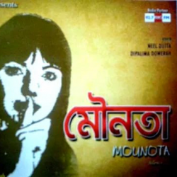 mounota sung by Neal Dutta