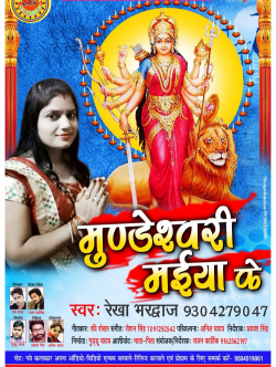 Super hit Devotional Song Shyam Ke  Bahiniya  hey sung by Ravi Shekhar
