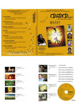 Gunugu 3 of 7 sung by Ramesh Acharya