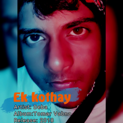 Ek Kothay (?? ????? ) || Ek Kothay  Official song  sung by Deba Sarkar