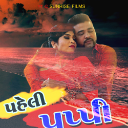 Pehli pappy new gujarati song 2019 sung by Sunrise Films