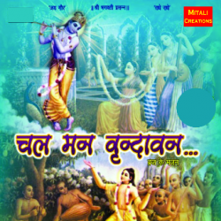 Shree Radhika devotional sung by Mitali Creations